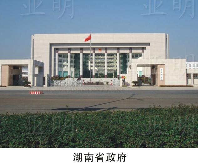 湖南省政府