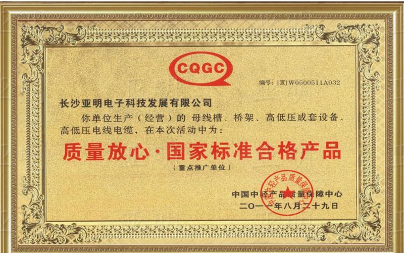 质量放心-标准合格产品