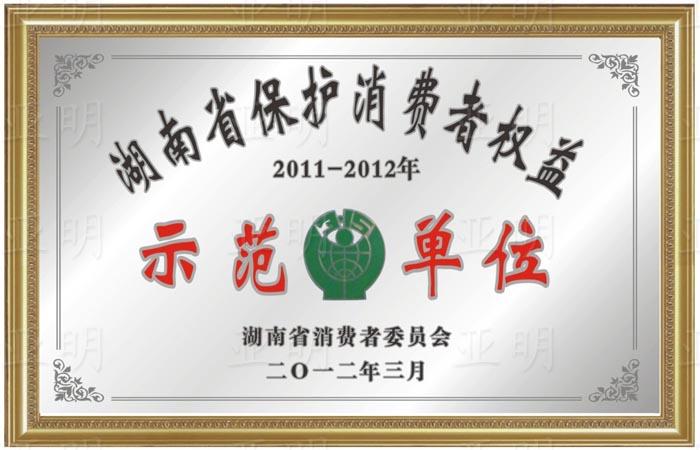 亚明荣获湖南省保护消费者权益示范