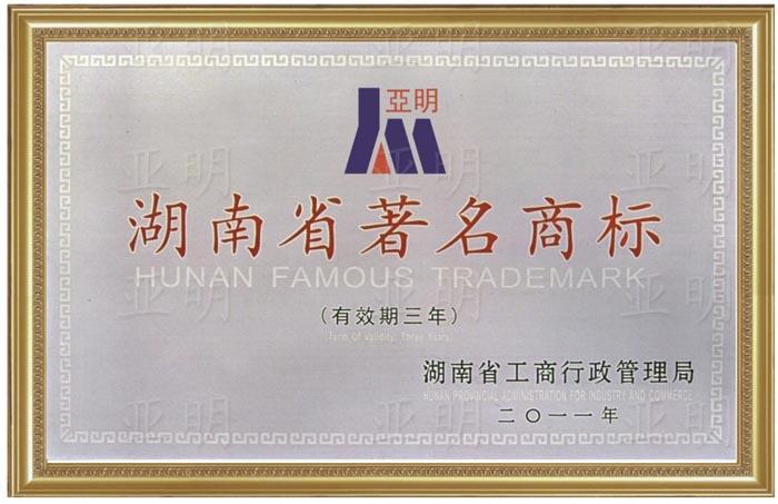 亚明湖南省著名商标