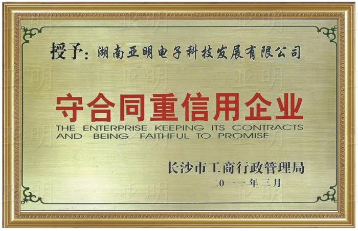 长沙市工商行政管理局授予亚明电了